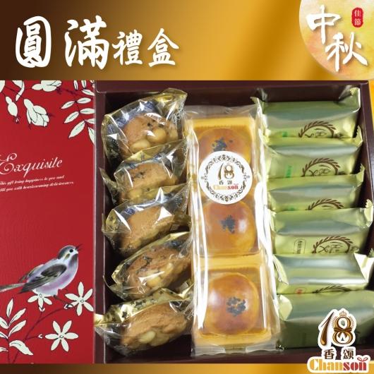 中秋禮盒推薦18香頌蛋黃酥禮盒內含鳳梨酥+堅果塔