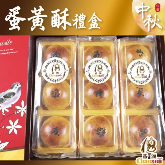 中秋禮盒推薦蛋黃酥禮盒18香頌
