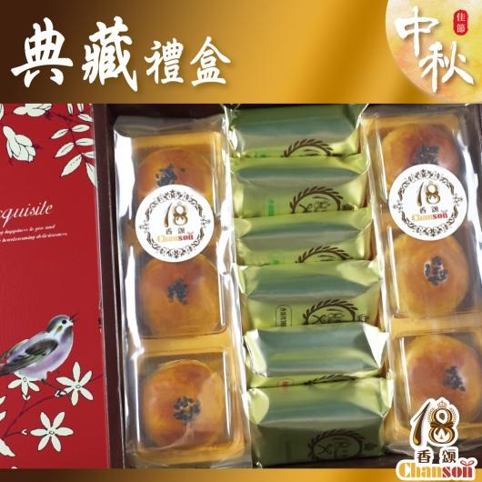 中秋禮盒推薦18香頌蛋黃酥禮盒內含鳳梨酥中秋哥倆好