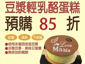 18香頌母親節禮物母親節蛋糕預購