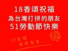 18香頌祝福為台灣打拼的朋友 51勞動節快樂