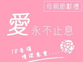 18香頌母親節蛋糕禮物優惠活動
