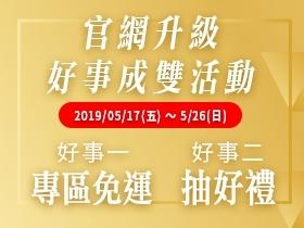 18香頌慶官網升級好事成雙優惠活動
