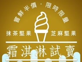 18香頌堅果霜淇淋聖代盛夏熱情上市