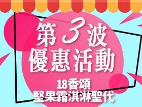 18香頌堅果霜淇淋聖代炎炎盛夏進行曲