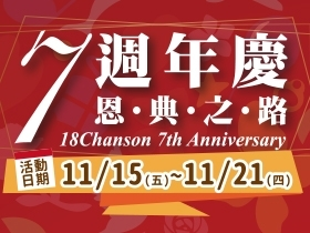 18香頌周年慶18chanson-7th-anniversary-shop-on-sale
