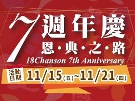 18香頌周年慶18chanson-7th-anniversary-shop-on-sale