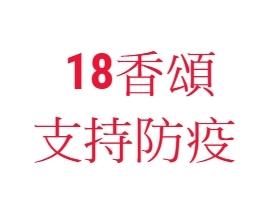 18香頌防疫活動