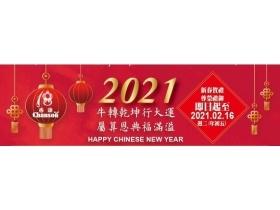 18香頌2021春節禮盒推薦dm與您一起線上辦年貨無距離